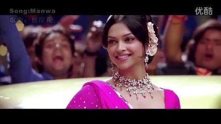 印度电影歌舞 波姬译制之《彼岸花》