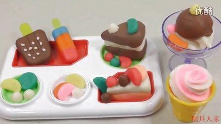 培乐多冰淇淋蛋糕食品玩具玩具盒 亲子儿童玩具 早教 玩具人家 自作