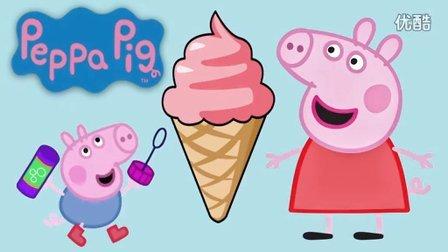 粉红猪小妹 - 自私的小乔治 冰淇淋 玩具妈妈 布丁 #45Yi