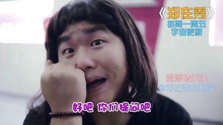 郑在秀 2015:这妹子 蒙着脸我也下不去嘴 35