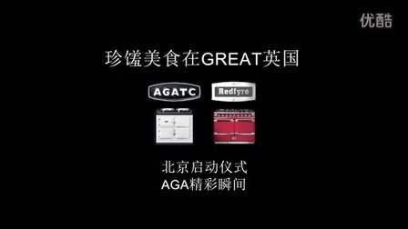 AGA精彩瞬间_珍馐美食在GREAT英国北京启动仪式