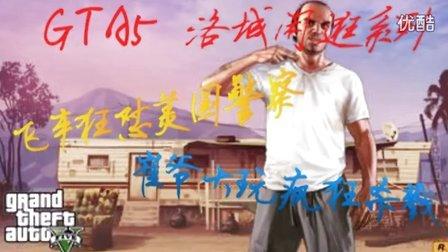【雷风】 《5洛城闲逛系列》第一章  飞车狂怼美国警察,崔爷大玩疯狂杀戮