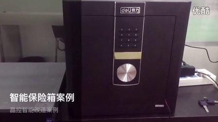 基于物联网云平台的智能化智能保险箱案例 杭州晶控电子物联网改造案例