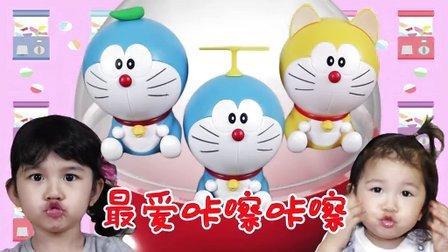 哆啦a梦扭蛋萌到爆!蓝胖子咋这声音?【中国爸爸】日本玩具