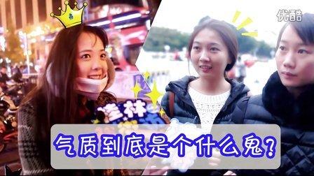桂林神街访 2016:气质到底是个什么鬼 17