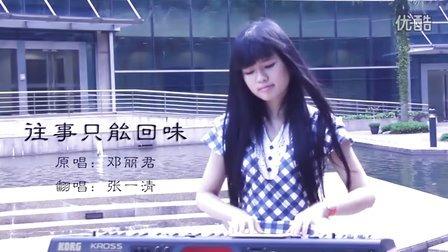 #往事只能回味#(电影唐人街探案推广曲)钢琴ukulele弹唱(张一清)