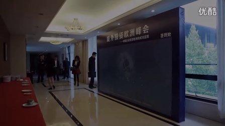 境外投资欧洲峰会——中国企业投资欧洲的成功蓝图