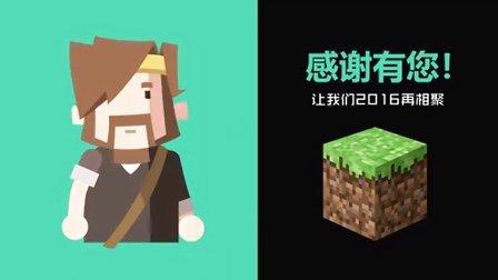 ★我的世界★Minecraft《籽岷代发布 2015 Minecraft年度回顾》