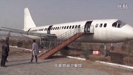 """【拍客】六旬老农15万造""""大飞机""""酷似波音737"""