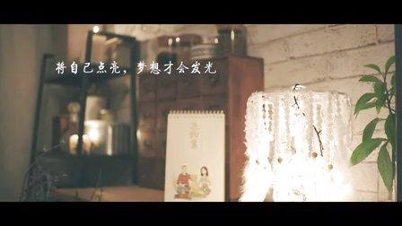 《造物集II》07集 捕梦网台灯 新年特辑