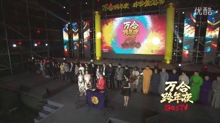 2015万合天宜跨年晚会