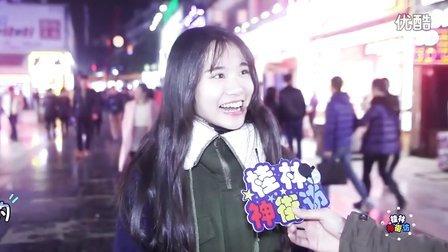 桂林神街访 2016:2015年最具成就感和最遗憾的事情 09
