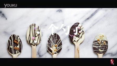 一个勺子   巧克力冬日热饮「食色记」第二季01