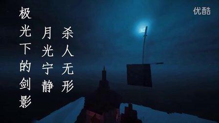 【私奔葛格】我的世界★极光下的剑影★