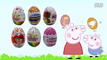 粉红猪小妹·小猪佩奇·朵拉·健达奇趣蛋★超级飞侠★·托马斯和他的朋友·亲子玩具