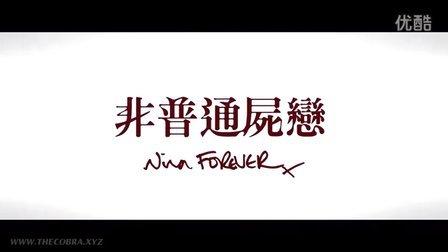 【中字】超奇葩恐怖片《非普通尸戀》預告 三人行必有我尸