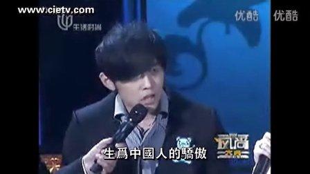 周杰伦:我骄傲,我是中国人!