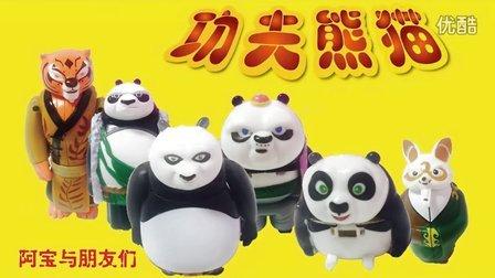 功夫熊猫扭蛋玩具|捣蛋玩具