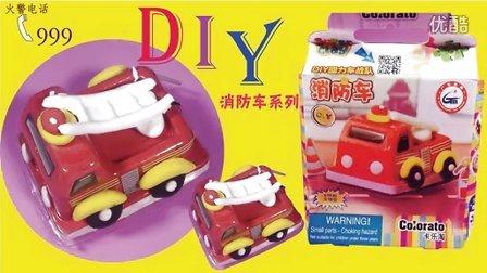 彩泥制作-消防车|卡乐淘黏土玩具|学习粘土制作
