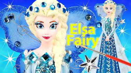 艾莎公主换装创意玩具 81