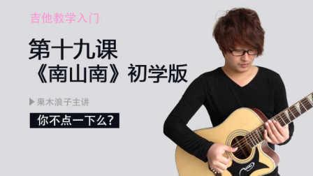 果木浪子吉他教学入门 第十九课 南山南 初学版