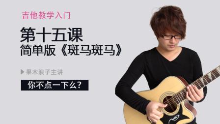 果木浪子吉他教学入门 第十五课 斑马斑马吉他弹唱教学