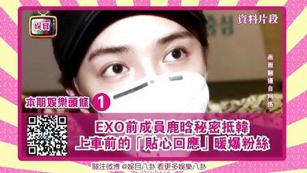 《娱目八卦》EXO前成员鹿晗秘密抵韩上车前的「贴心回应」暖爆粉丝 160201