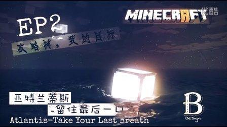 Minecraft我的世界海圣亚特兰蒂斯-留住最后一口气EP2 攻略神,我的目标