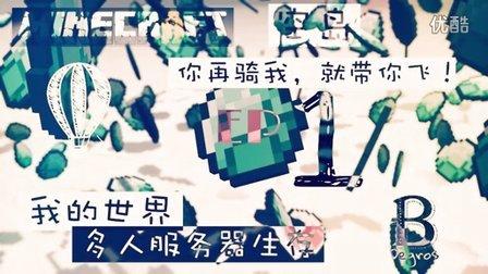 Minecraft我的世界海圣多人服务器空岛生存EP1 再骑我,就带你飞