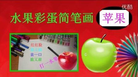严小宝传媒最新专辑 水果彩蛋简笔画红苹果,绿苹果亲子教育儿童学画画视频教程