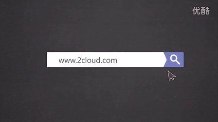 SDN云 - 2Cloud 宣传视频