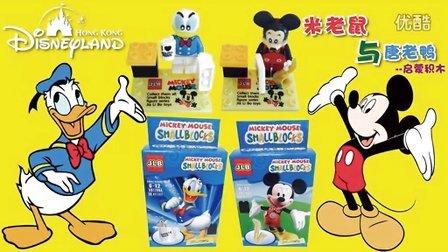 米老鼠唐老鸭拼装积木|乐高式积木益智玩具|玩具视频