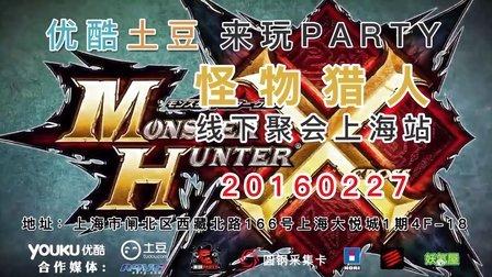 """""""来玩PARTY""""2月27日《怪物猎人X》线下聚会上海站"""