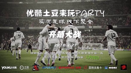 """""""来玩PARTY""""2月27日《实况足球2016》线下聚会北京站"""