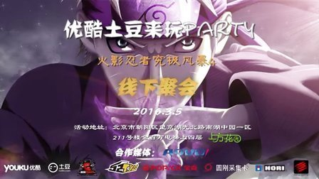 """""""来玩PARTY""""3月5日《火影忍者 疾风传 终极风暴4》线下聚会北京站"""