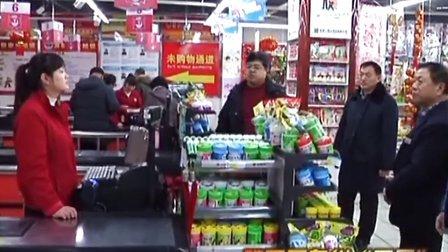 市纪委检查组深入商场超市进行监督检查