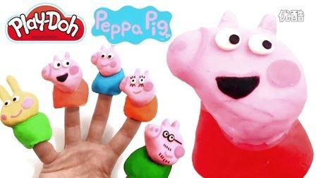 粉红猪小妹婴儿歌曲 培乐多彩泥 橡皮泥 婴儿玩具 Peppa Pig Play Doh Songs