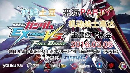 """""""来玩PARTY""""3月5日 高达EXVSFB线下聚会上海站"""