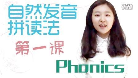 英语音标学习发音基础入门教程