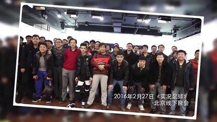 """""""来玩PARTY""""2月27日《实况2016》线下聚会北京站 京津德比激战12小时"""