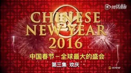 《中国春节》(双语加长版)第3集:欢庆