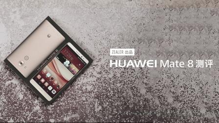 「ZEALER 出品」HUAWEI Mate 8 测评
