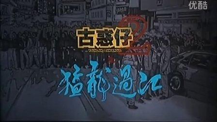 古惑仔2-猛龙过江 (超清国语)