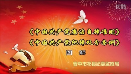 《中国共产党廉洁自律准则》和《中国共产党纪律处分条例》图解