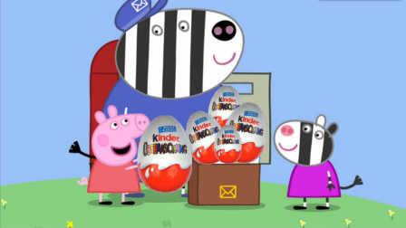 小猪佩奇 南瓜转椅车 粉红猪公主南瓜聚会 拆购物小能手 南瓜惊喜盒
