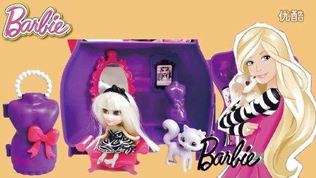 芭比娃娃手提盒|时尚芭比娃娃装扮过家家玩具