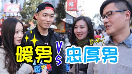 桂林神街访 2016:忠厚木讷男和中央暖男你会选择哪一个 03