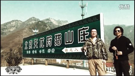 【52弹弓网】天龙狩猎山庄