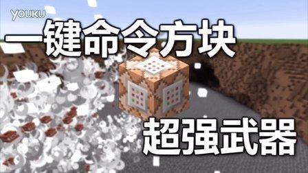 【我的世界】一鍵命令方塊 - 超強武器【原版18】