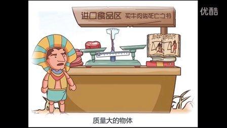 【物理基础】知识教学
